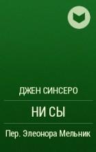Джен Синсеро - НИ СЫ