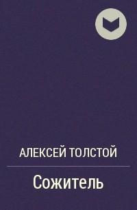 Алексей Толстой - Сожитель