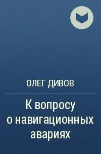Олег Дивов - К вопросу о навигационных авариях