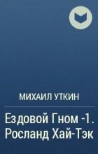 Михаил Уткин - Ездовой Гном -1. Росланд Хай-Тэк