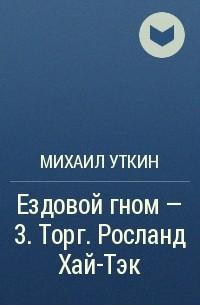 УТКИН МИХАИЛ ЕЗДОВОЙ ГНОМ 4 СКАЧАТЬ БЕСПЛАТНО
