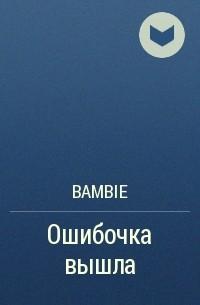 Bambie - Ошибочка вышла
