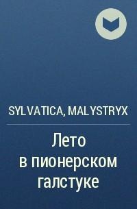 sylvatica Malystryx - Лето в пионерском галстуке