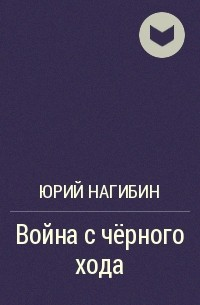 Юрий Нагибин - Война с чёрного хода