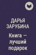Дарья Зарубина - Книга - лучший подарок