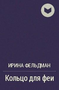 Ирина Фельдман - Кольцо для феи