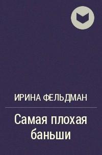 Ирина Фельдман - Самая плохая баньши