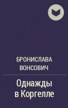 Бронислава Вонсович - Однажды в Коргелле
