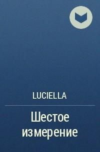 Luciella - Шестое измерение