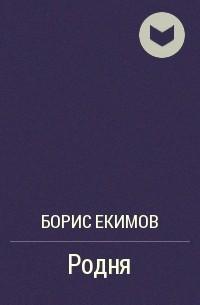 Борис Екимов - Родня
