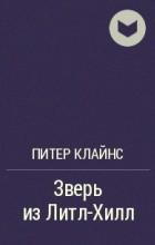 Питер Клайнс - Зверь из Литл-Хилл
