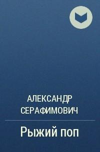 Александр Серафимович - Рыжий поп
