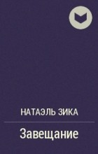 Натаэль Зика - Завещание