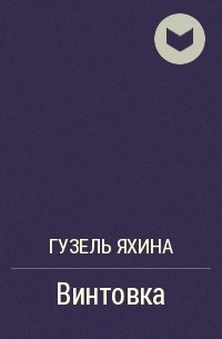 Гузель Яхина - Винтовка