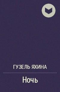 Гузель Яхина - Ночь