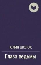 Юлия Шолох - Глаза ведьмы