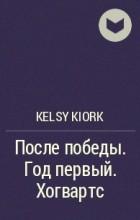 Kelsy Kiork - После победы.Год первый.Хогвартс