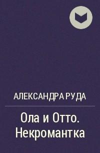 Александра Руда - Ола и Отто. Некромантка
