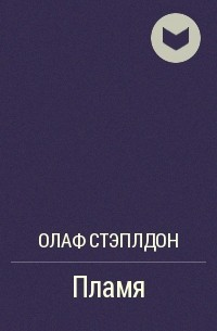 Олаф Стэплдон - Пламя