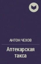 Антон Чехов - Аптекарская такса