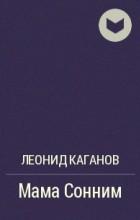 Леонид Каганов - Мама Сонним