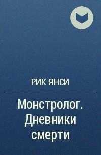 Рик Янси - Монстролог. Дневники смерти