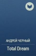 Андрей Черный - Total Dream
