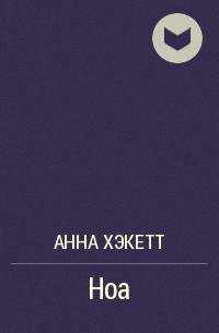 Анна Хэкетт - Ноа