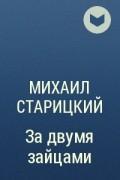 Михаил Старицкий - За двумя зайцами