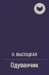 О. Высоцкая - Одуванчик