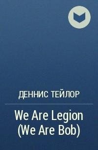 Деннис Тейлор - We Are Legion (We Are Bob)