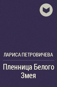 Лариса Петровичева - Пленница Белого Змея