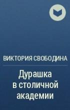Виктория Свободина - Дурашка в столичной академии