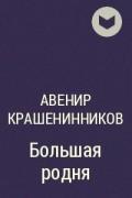 Авенир Крашенинников - Большая родня
