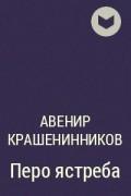 Авенир Крашенинников - Перо ястреба