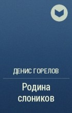 Денис Горелов - Родина слоников