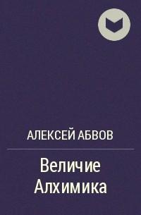 АБВОВ АЛЕКСЕЙ ВСЕ КНИГИ СКАЧАТЬ БЕСПЛАТНО