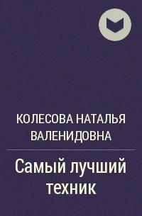 Колесова Наталья Валенидовна - Самый лучший техник