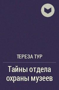 Тереза Тур - Тайны отдела охраны музеев