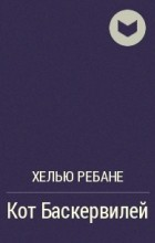 Хелью Ребане - Кот Баскервилей