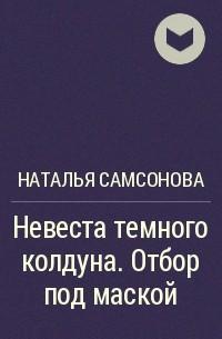 Наталья Самсонова - Невеста темного колдуна. Отбор под маской