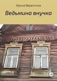 Ирина Верехтина - Ведьмина внучка