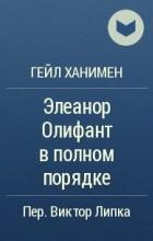 Гейл Ханимен - Элеанор Олифант в полном порядке