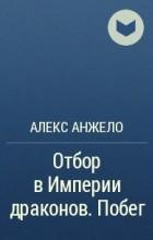 Алекс Анжело - Отбор в империи драконов
