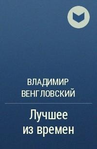 Владимир Венгловский - Лучшее из времен