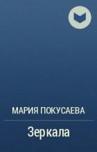 Мария Покусаева - Mirrors-mirrors