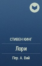 Стивен Кинг - Лори