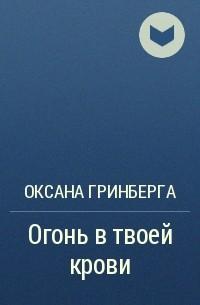 Оксана Гринберга - Огонь в твоей крови