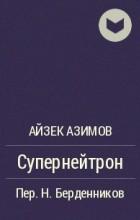 Айзек Азимов - Супернейтрон