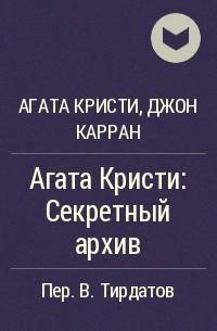 - Агата Кристи: Секретный архив